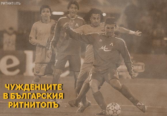 чужденците в българския футбол