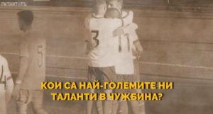 младежи българия