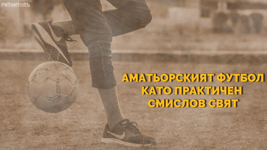 аматьорският футбол