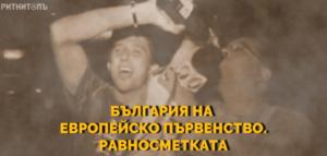 България на европейско