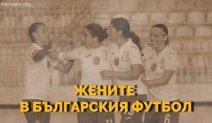 жените в българския футбол