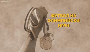 футбол олимпийски игри