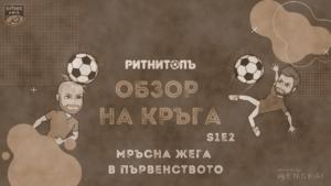 втори кръг в ефбет лига