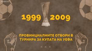 купа на уефа 1999