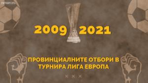 лига европа 2009