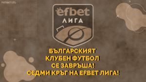 седми кръг ефбет лига
