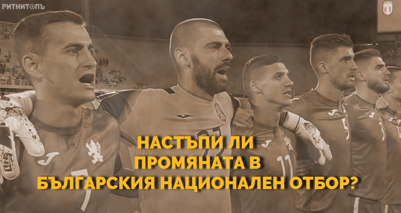 българския национален отбор