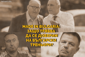 български треньори