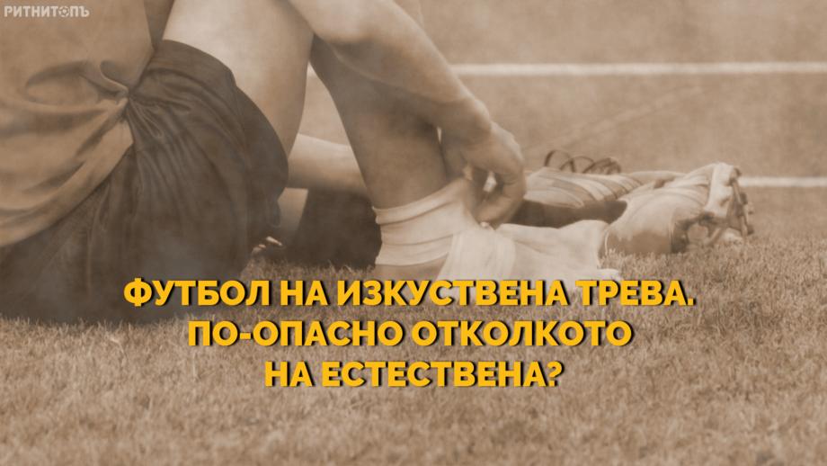 футбол на изкуствена трева