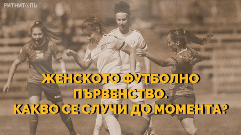 женското футболно първенство