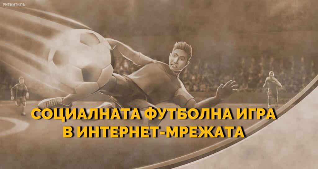 футболна игра в интернет