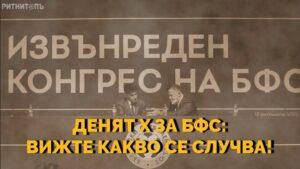 Конгрес на БФС