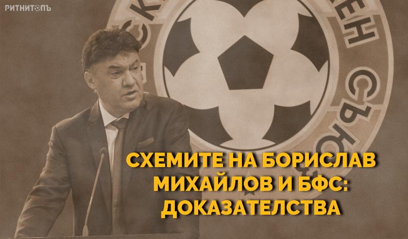Борислав Михайлов и БФС
