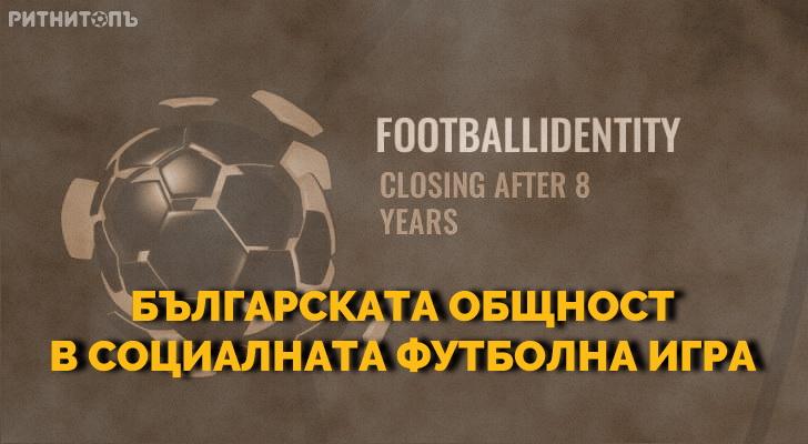 социалната футболна игра
